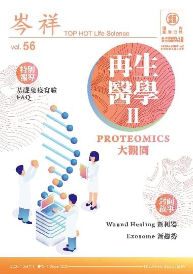 岑祥季刊 Vol.56