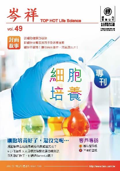 岑祥季刊 Vol.49