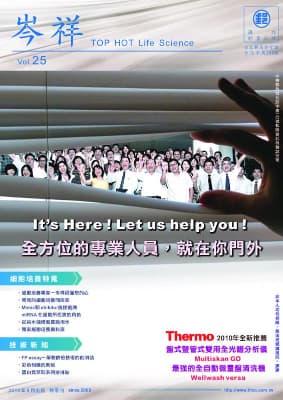 岑祥季刊 Vol.25(Sep-Dec)